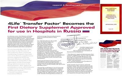 4Life Transfer Factor juga direkomendasikan oleh Kementrian Kesehatan Rusia untuk digunakan diseluruh Rumah Sakit dan Klinik di Rusia.